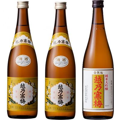 越乃寒梅 白ラベル 720ml と 越乃寒梅 白ラベル 720mlと越乃寒梅 金無垢 純米大吟醸 720ml 日本酒 3