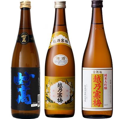 妙高 旨口四段 720ml と 越乃寒梅 白ラベル 720mlと越乃寒梅 金無垢 純米大吟醸 720ml 日本酒 3