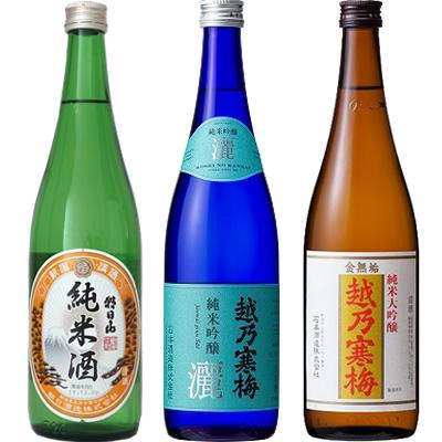 朝日山 純米酒 720ml と 越乃寒梅 灑 純米吟醸 720mlと越乃寒梅 金無垢 純米大吟醸 720ml 日本酒 3