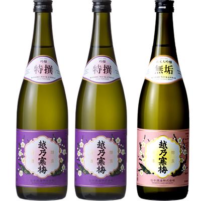 越乃寒梅 特撰 吟醸 720ml と 越乃寒梅 特撰 吟醸 720mlと越乃寒梅 無垢 純米大吟醸 720ml 日本酒 3