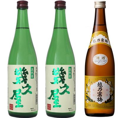 五代目 幾久屋 720ml と 五代目 幾久屋 720mlと越乃寒梅 白ラベル 720ml 日本酒 3本 飲み比べセット