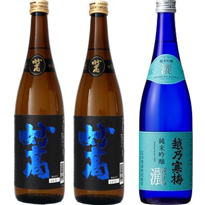 妙高 旨口四段 720ml と 妙高 旨口四段 720mlと越乃寒梅 灑 純米吟醸 720ml 日本酒 3本 飲み比べセット