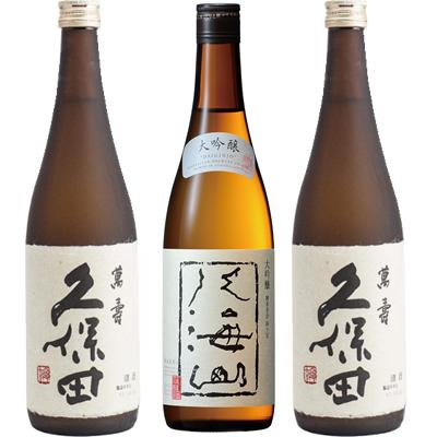 八海山 新潟 萬寿 720ml 純米大吟醸720ml 大吟醸 2本 久保田 日本酒 と
