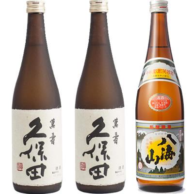 久保田 720ml 純米大吟醸720ml 日 八海山 と 萬寿 2本