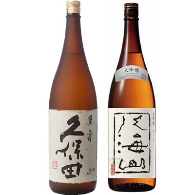 純米大吟醸1800ml 八海山 と 久保田 大吟醸 1800ml 萬寿