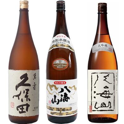 久保田 萬寿 純米大吟醸1800ml と 八海山 特別本醸造 1800ml と 八海山 吟醸 1800ml 日本酒飲み比べセット
