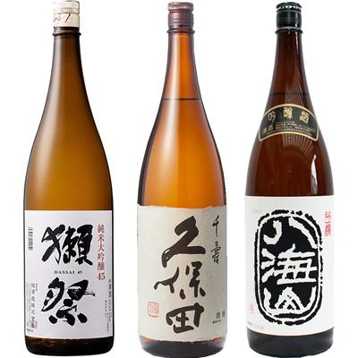 獺祭 45 純米大吟醸1800ml と 久保田 千寿 吟醸 1800ml と 八海山 吟醸 1800ml 日本酒飲み比べセット