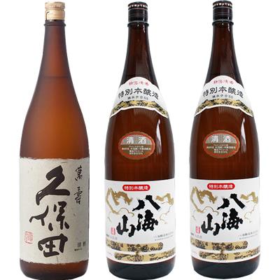 久保田 萬寿 純米大吟醸1800ml と 八海山 特別本醸造 1800ml と 八海山 特別本醸造 1800ml 日