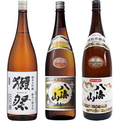 獺祭 3割9分純米大吟醸1800ml と 八海山 普通酒 1800ml と 八海山 特別本醸造 1800ml 日本酒飲み比べセット