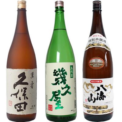 久保田 萬寿 純米大吟醸1800ml と 五代目 幾久屋 1800ml と 八海山 特別本醸造 1800ml 日本酒飲み比べセット
