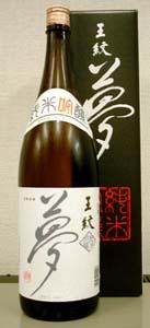 王紋 夢 純米吟醸酒 1.8L×6本【取り寄せ商品】