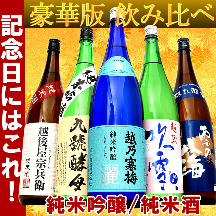 [スーパーセール]豪華版 日本酒 純米酒 飲み比べセット1.8L×5本(越乃寒梅灑、九号酵母、越路吹雪、宗兵衛、雪の八海)新潟の極旨 純米と純米吟醸が飲み比べできる限定商品のセット 日本酒 送料無料 越後銘門酒会限定