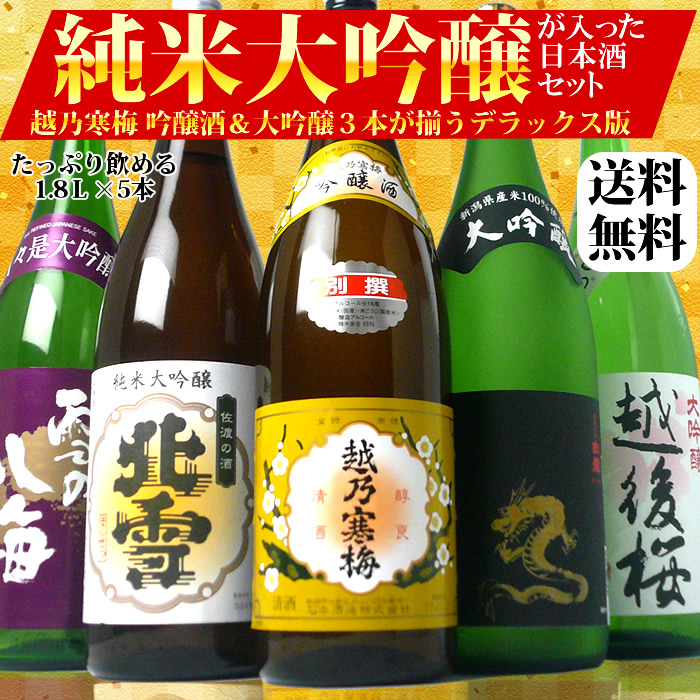 越乃寒梅 吟醸酒が入った純米大吟醸&大吟醸 日本酒飲み比べセット1.8L×5本(越乃寒梅、北雪、白龍、雪の八海、越後桜)のみ比べ 日本酒【送料無料】