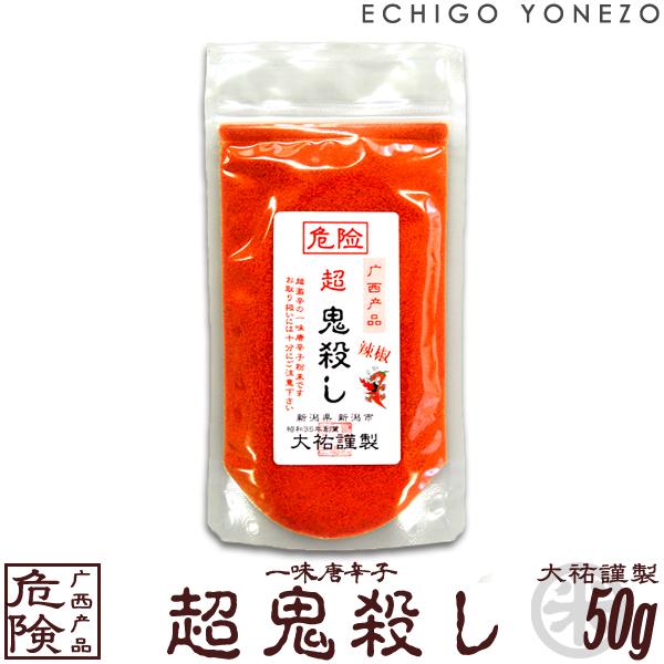 Red Pepper Super Kicking Hot Strong Bitter Sake 50 G Gangs Niigata Studio Daisuke Gift