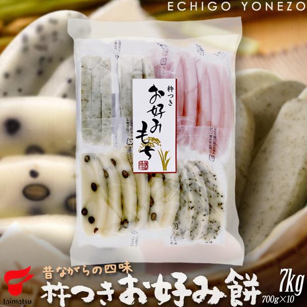 [新潟餅 切り餅 国産] 杵つき お好みもち ケース販売 7kg (700g☓10袋) あおさのりもち 豆もち えびもち ごまもち 国産水稲もち米100% /たいまつgift/michikome/niigata/mochi/made in japan