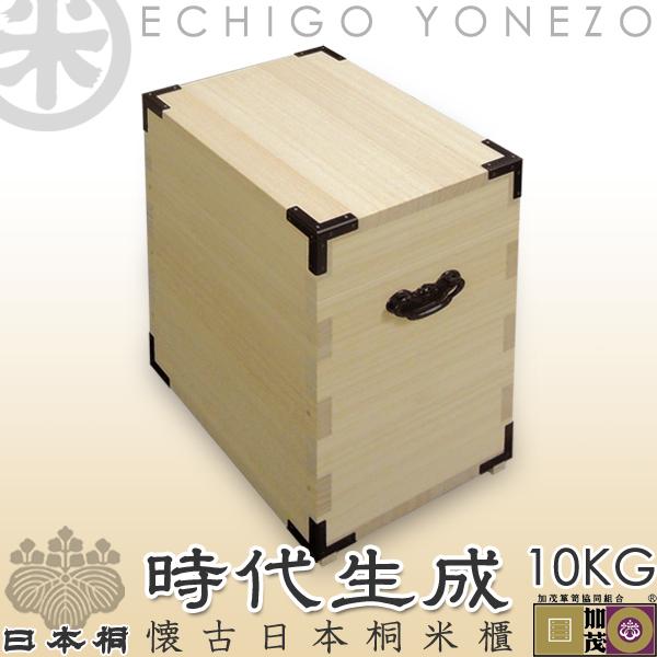 [NEW][米櫃][日本桐] 懐古日本桐米櫃 時代生成 10kg用 新潟県加茂桐箪笥工房製 日本桐製 時代金具飾り 手鉋仕上 gift/kome/rice stocker/wooden/aulownia/storage/antique style/made in japan