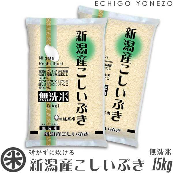 [新米02] 無洗米 節水節約 環境エコ 美味しいと大好評!仕込み時間短縮がうれしい。何かと忙しい主婦のミカタ。主食の新しいカタチ![送料無料] [新潟米 無洗米] 新潟産こしいぶき 無洗米 白米 15kg (5kg×3袋) [NTWP製法] 越後蒲原 こしいぶき 米 おもたせ 贈答 内祝 御祝 御中元 御歳暮R1 gift kome musenmai niigata koshiibuki - thefandomentals.com
