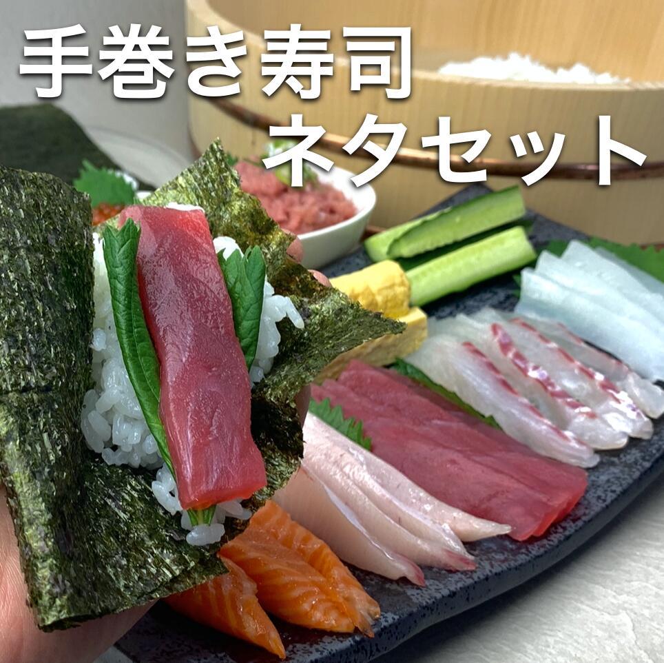 寿司 セット 巻き 手