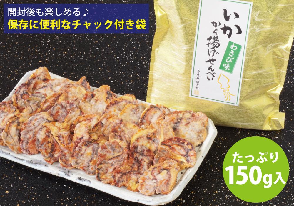 ビールや日本酒 低価格化 焼酎のおつまみに 得用いかから揚げせんべい わさび いかせんべい 越前海鮮倶楽部 おつまみ からあげ煎餅 卓抜
