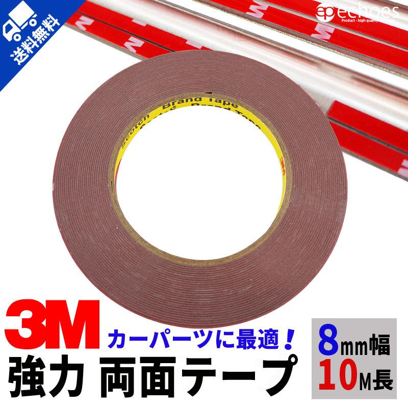 送料無料 車パーツカスタム 内装 外装パネルに最適な両面テープ ご注文で当日配送 強力両面テープ 3Mテープ たっぷり10メートル 爆売りセール開催中 幅8mm 厚0.8mm お車のドレスアップにとっても便利
