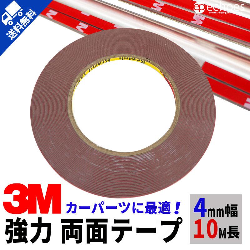 送料無料 車のカスタムに最適な両面テープ 特殊サイズで繊細な作業に最適です 強力両面テープ 3Mテープ お車のドレスアップにとっても便利 お洒落 4mm幅×0.8mm厚×10M長 新品 たっぷり10メートル
