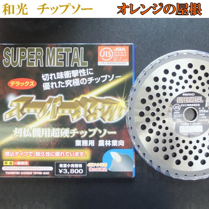 wako 刈払い機 チップソー スーパーメタル 6枚1組