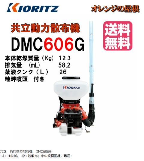 共立 背負動力散布機 DMC606G