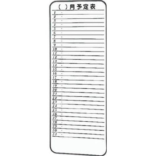TRUSCO TRUSCO スチール製ホワイトボードミニ月予定表900×350 SH-315M 5037883【smtb-s】