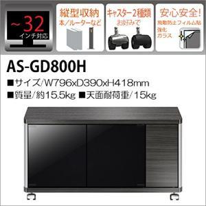 朝日木材加工 32V型まで対応 テレビ台 ハイタイプ AS-GD800H【smtb-s】