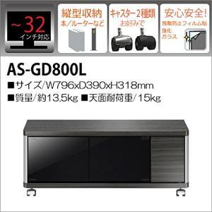 朝日木材加工 32V型まで対応 テレビ台 ロータイプ AS-GD800L【smtb-s】