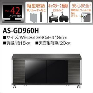 朝日木材加工 42V型まで対応 テレビ台 ハイタイプ AS-GD960H【smtb-s】