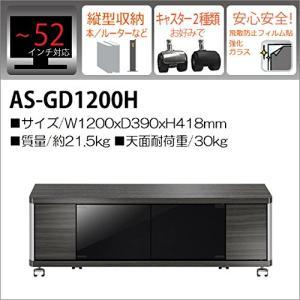 朝日木材加工 52V型まで対応 テレビ台 ハイタイプ AS-GD1200H【smtb-s】