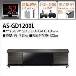 朝日木材加工 52V型まで対応 テレビ台 ロータイプ AS-GD1200L【smtb-s】