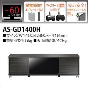 朝日木材加工 60V型まで対応 テレビ台 ハイタイプ AS-GD1400H【smtb-s】