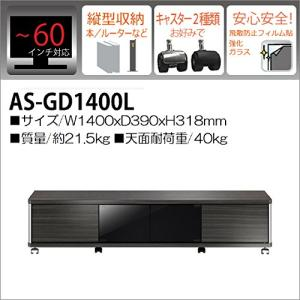 朝日木材加工 60V型まで対応 テレビ台 ロータイプ AS-GD1400L【smtb-s】