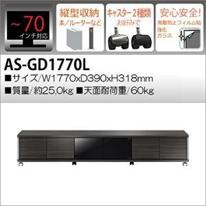 朝日木材加工 70V型まで対応 テレビ台 ロータイプ AS-GD1770L【smtb-s】