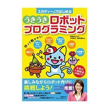 アーテック 76678 書籍付うきうきロボットプログラミングセット 76678【smtb-s】