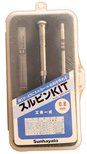 サンハヤト スルピンキット 0.8mm用(BBR-5208)