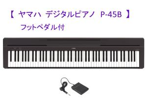 ヤマハ P-45B【smtb-s】