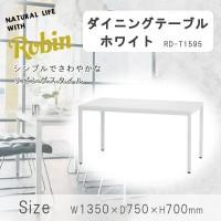 高梨産業 Robin(ロビン) ダイニングテーブル ホワイト RD-T1595 (1017990)【smtb-s】