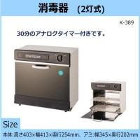 西村製作所 消毒器K-389(2灯式) 東日本仕様・70071 (1018027)【smtb-s】