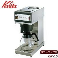 Kalita(カリタ) 業務用コーヒーマシン KW-15 パワーアップ型 62029 (1014388)【smtb-s】