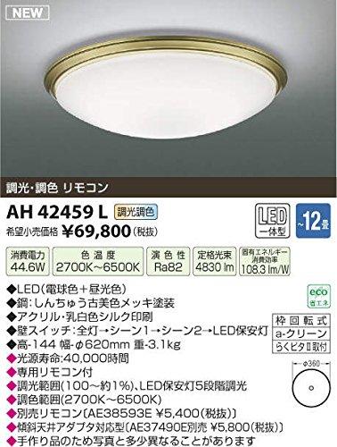 コイズミ照明 AH42459L