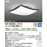 コイズミ照明 AH42845L
