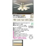 コイズミ照明 AM43211L【smtb-s】