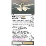 コイズミ照明 AM43212L【smtb-s】