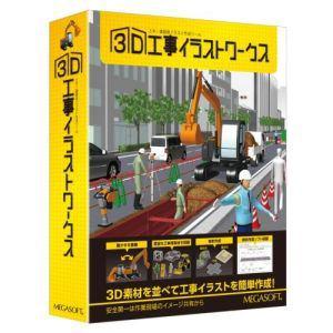 メガソフト メガソフト 3D工事イラストワークス【smtb-s】, HOMES interior/gift:7176937a --- m.vacuvin.hu