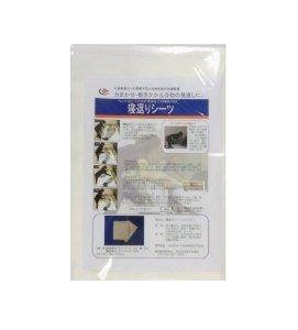 あかね福祉 体位変換 寝返りシーツ(ワイドタイプ) AKN-0502【smtb-s】