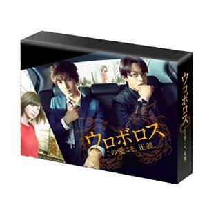 TCエンタテインメント 邦ドラマ ウロボロス ~この愛こそ、正義。 DVD-BOX TCED-2632 (1024289)【smtb-s】