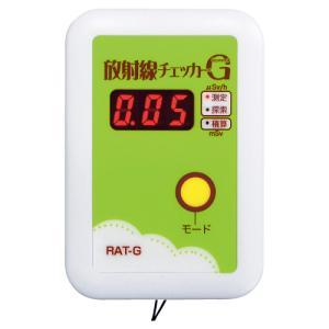 高森コーキ 放射線チェッカーG【smtb-s】